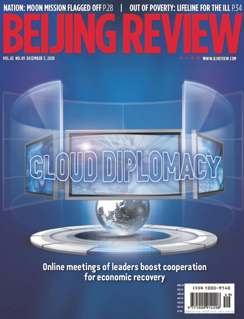 Beijing Review – December 03, 2020